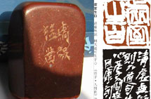 Xiling Seal Engraving